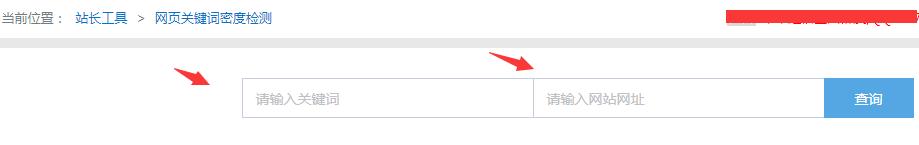 在线检测关键词工具