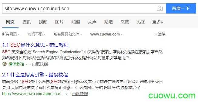 查询url中包含的特定关键词的页面