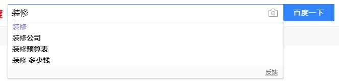 百度搜索框下拉词