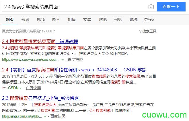 2.4 搜索引擎搜索结果页面