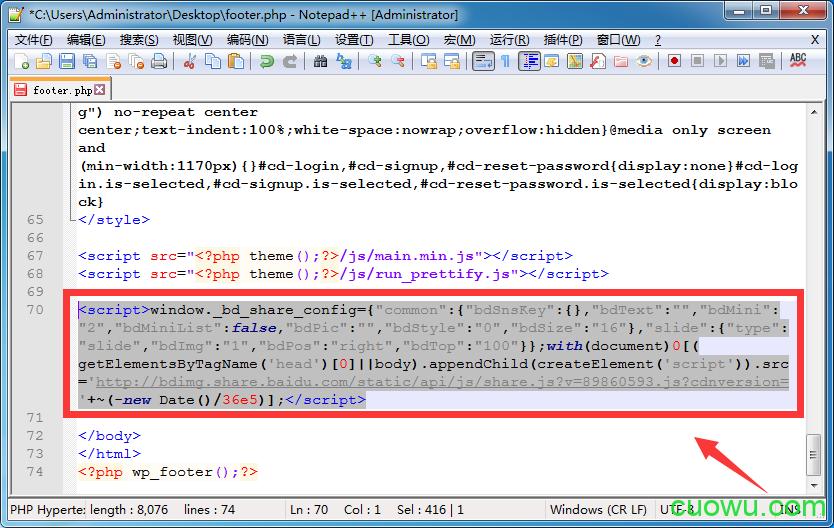 百度分享代码更新至网站模板