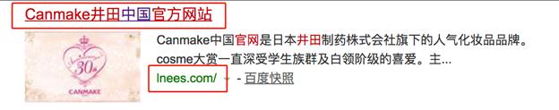 图3-1 非官方网站但标题为官网的负面案例