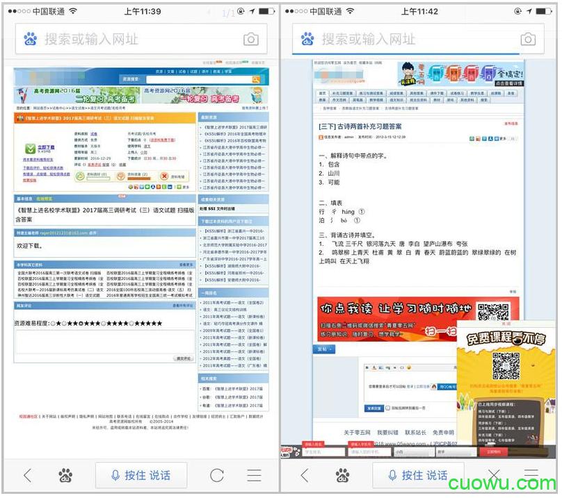 PC站点移动端用户浏览及交互体验差