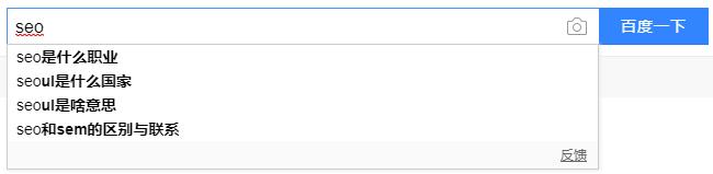 搜索引擎下拉词