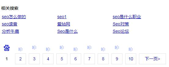 搜索引擎相关搜索词