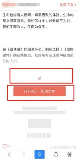 展开功能无文字标示,且与APP调起按钮距离过近,用户易误触