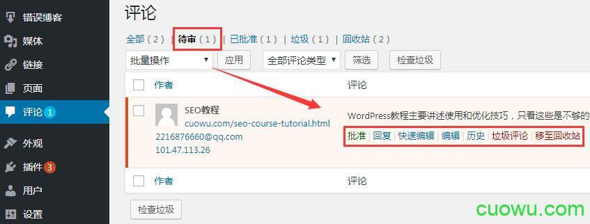WordPress评论待审