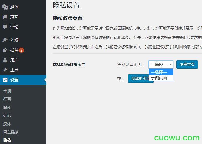 WordPress隐私
