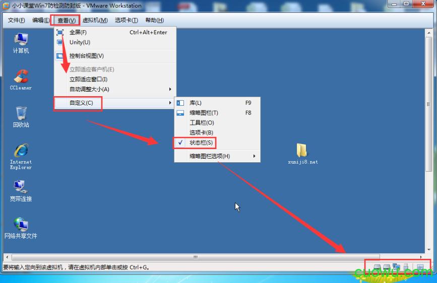 VMware状态栏