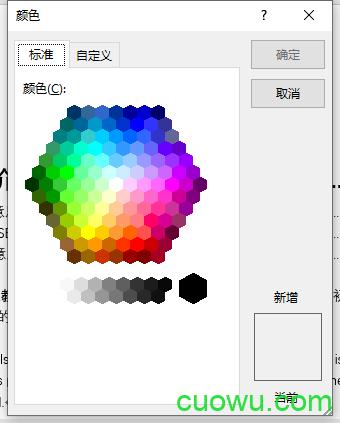 页面其他颜色