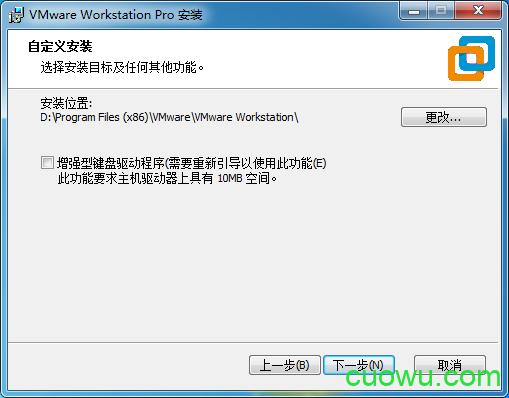 自定义安装目标及增强型键盘驱动程序