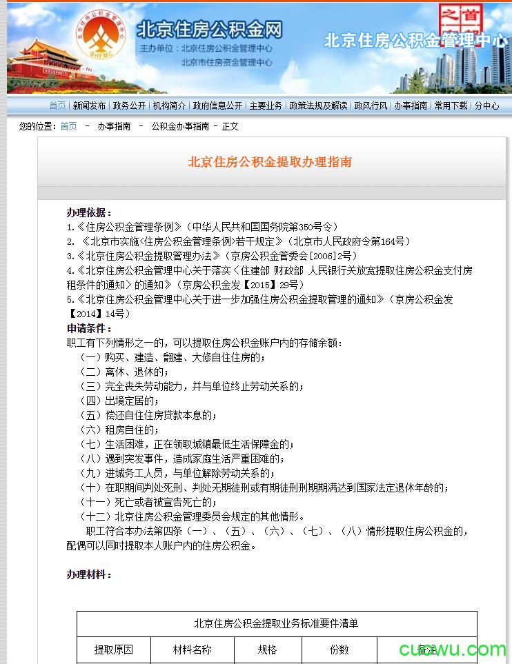 北京市住房公积金提取办理指南