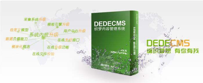 DedeCMS V5.7 SP2下载