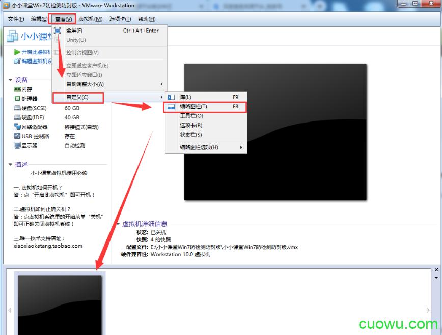 VMware显示缩略图栏