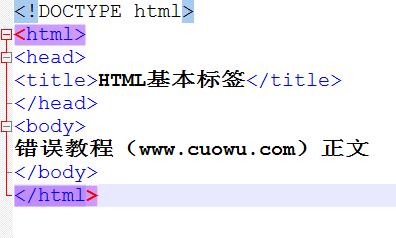 HTML基本标签