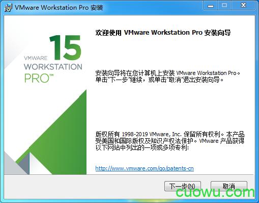 VMware Workstation 15的安装向导