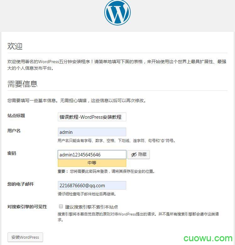 WordPress博客安装