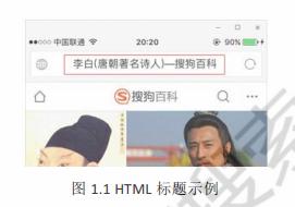 HTML 标题示例