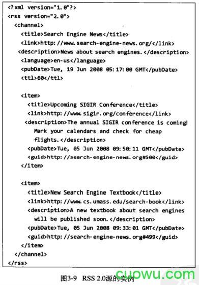 RSS 2.0源的实例
