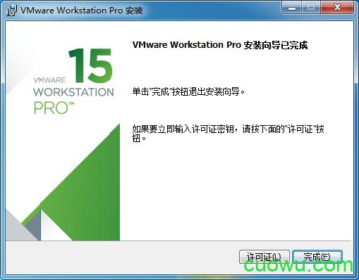 VMware Workstation 15的安装向导完成
