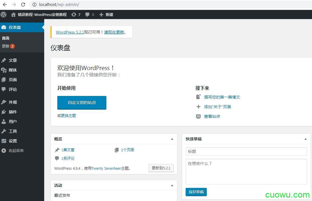 WordPress博客网站后台