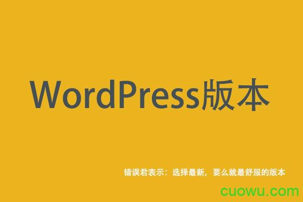 WordPress版本选择