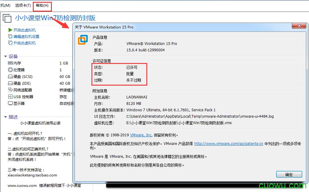 检查下是否激活了vmware软件