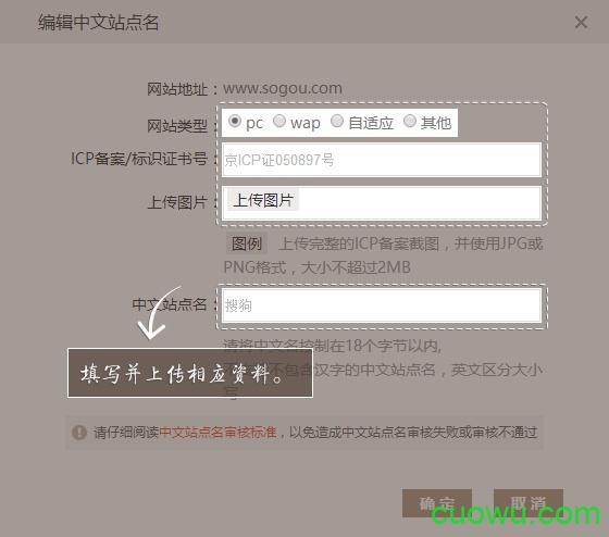 填写中文站点名及相关资料