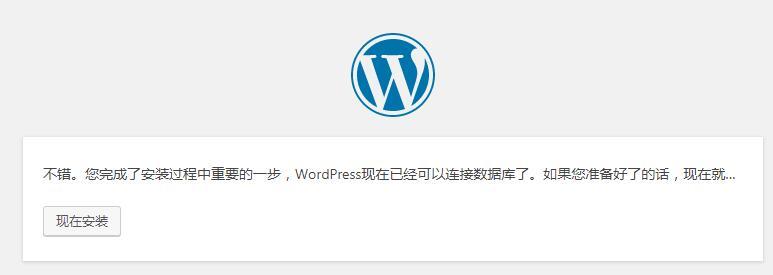 完成WordPress与数据库的连接