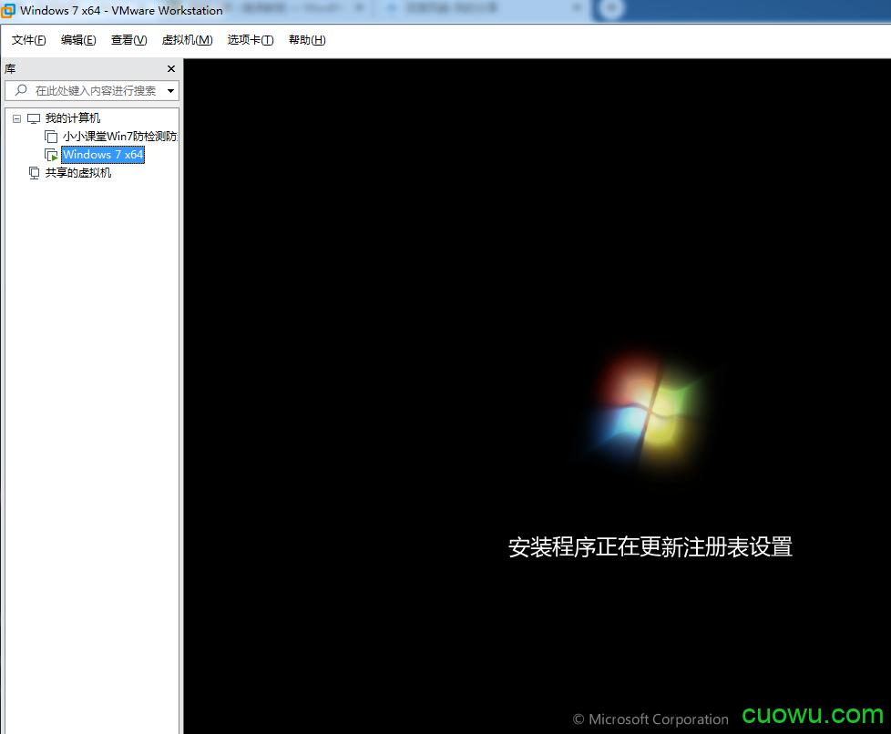 vmware系统安装2