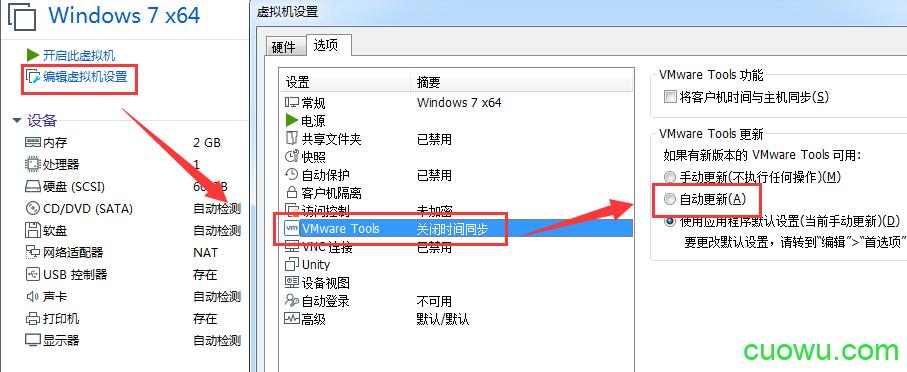 自动更新VMware Tools