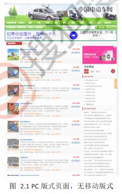 PC 版式页面,无移动版式