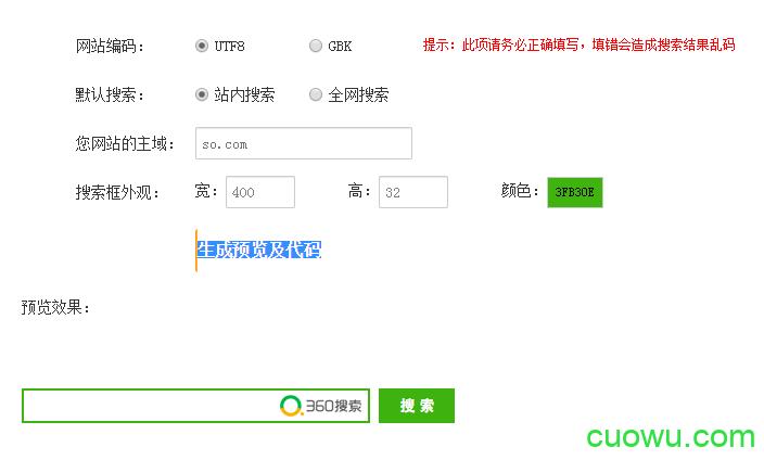 站内搜索代码定制