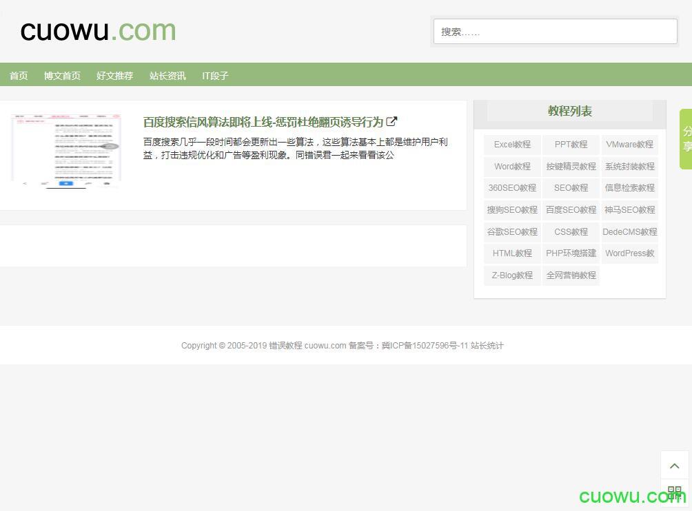 WordPress标签页面
