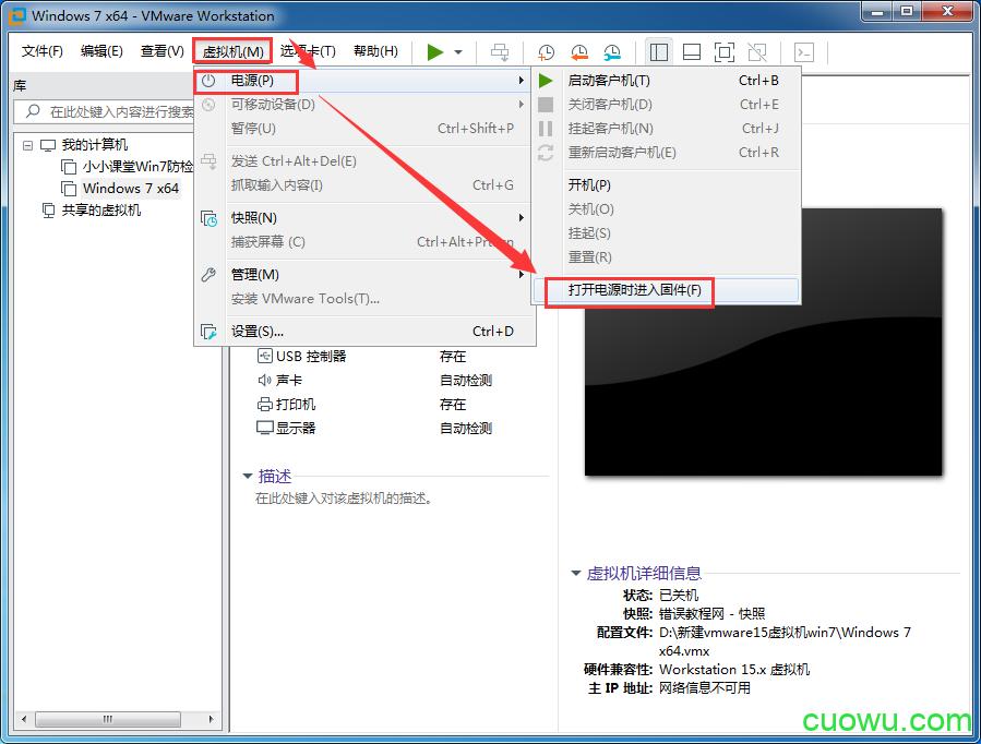 如何进入VMware虚拟机固件类型