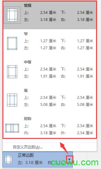 选择合适的页边距选项