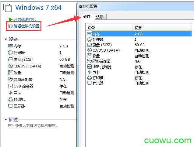 VMware设备设置