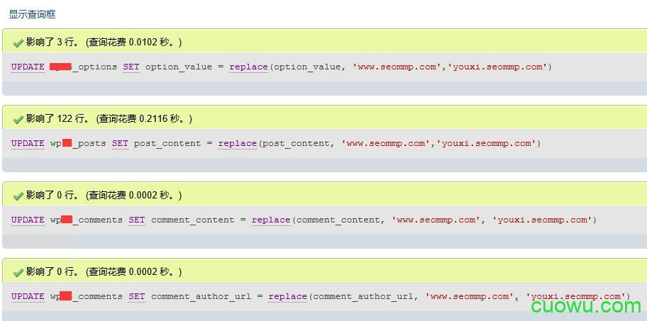 SQL执行成功