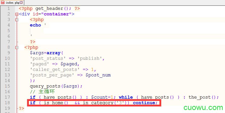 指定分类目录的文章不在首页显示