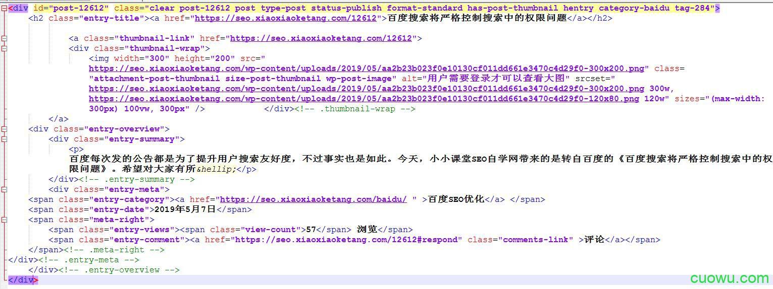 置顶文章的HTML代码