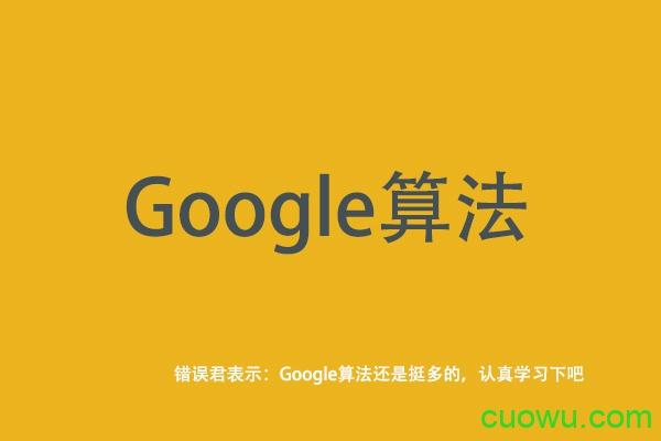 Google搜索引擎算法
