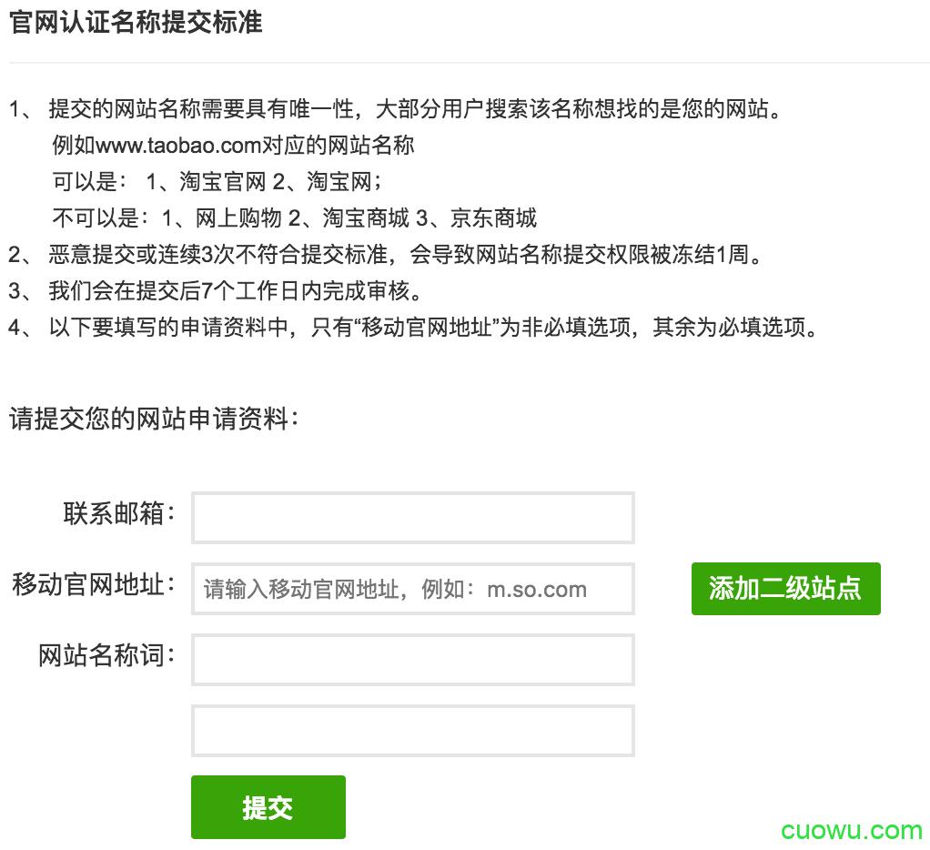 填写官网认证名称