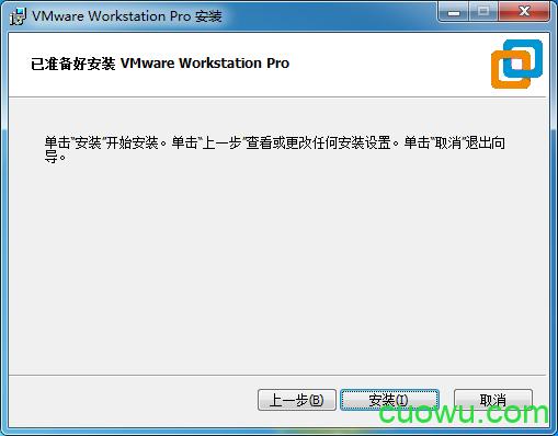 开始安装vmware workstation pro