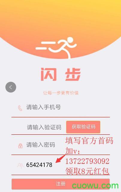 闪步app注册页面