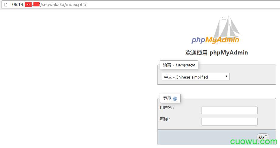 配置phpmyadmin访问地址