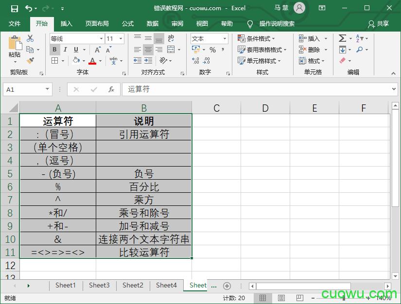 Excel公式运算顺序