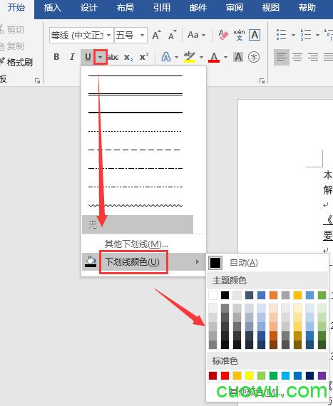 选择所需颜色作为下划线颜色