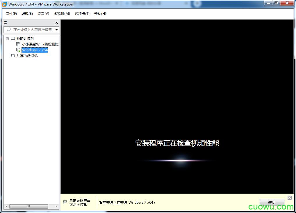 vmware系统安装3