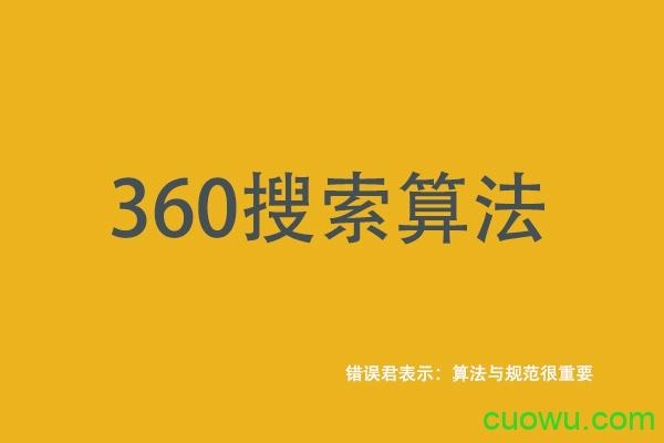 360搜索引擎算法