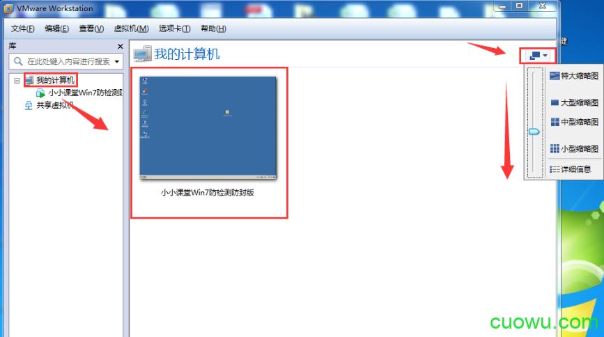 VMware显示缩略图
